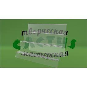 Подставка наклонная из пластика