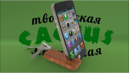 Брелок для телефона