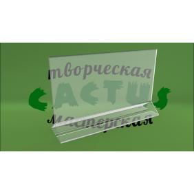 Менюхолдер из прозрачного пластика