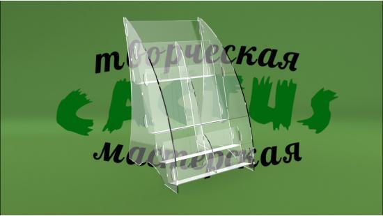 Буклетница прозрачная