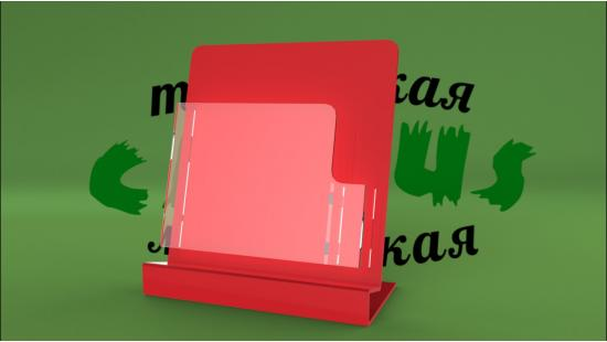Пластиковая подставка под полиграфию