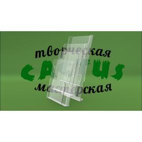 Подставка из оргстекла для брошюр