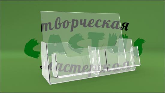 Буклетница для рекламных листовок
