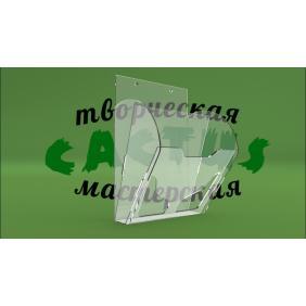 Буклетница настенная прозрачная
