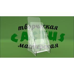 Акриловая буклетница для рекламной полиграфии