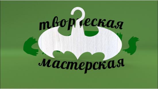 Вешалка Бэтмен