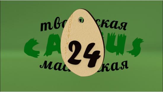 Номерок гардеробный из дерева.